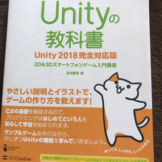 Unityの教科書