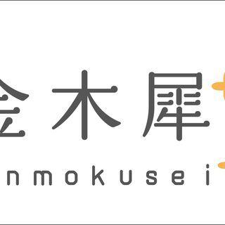12月1日「金木犀」オープンにつきスタッフ募集!