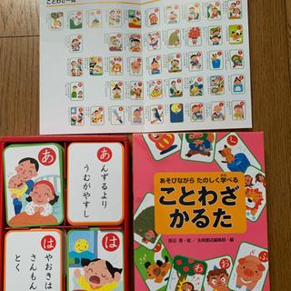 あそびながら楽しく学べる☆ことわざかるた☆定価1100円