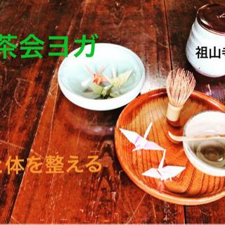 お抹茶、お菓子付きのお寺ヨガ プライベート