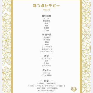 ✨お悩み解消✨肩こり・眼精疲労・リフトアップなど✨1500円(税...