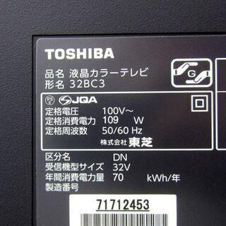 東芝 32インチ 液晶TV 2011年製 32BC3 32型テレビ 札幌市北区屯田 - 家電