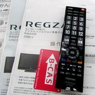 東芝 32インチ 液晶TV 2011年製 32BC3 32型テレビ 札幌市北区屯田 − 北海道