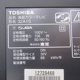 東芝 32型 液晶TV 2010年製 32A1S 32インチテレビ 札幌市北区屯田 - 家電