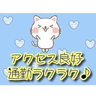 一般事務*月24万円~明るい対応が出来る方、歓迎です♪