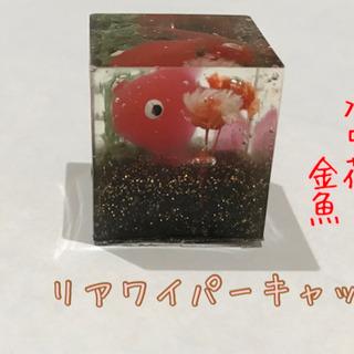 水中花 金魚 リアワイパーキャップ