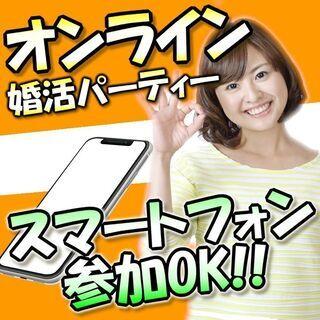 オンライン婚活パーティー❀10/04(日)20時~❀30代40代...