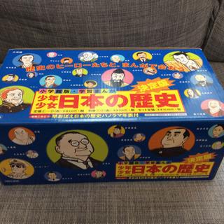 (お値下げしました)少年少女 日本の歴史 全巻 (小学館)