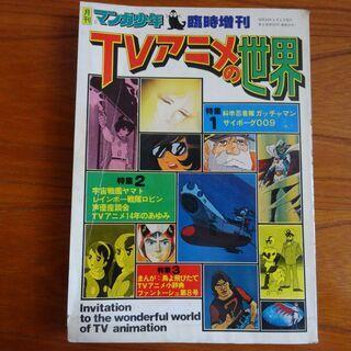 月刊マンガ少年 臨時増刊 TVアニメの世界