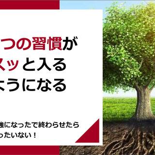 【渋谷】7つの習慣がスッと入るようになる3つのルール(2020年...