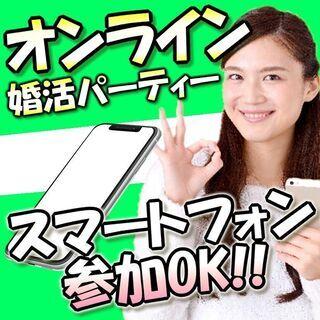 オンライン婚活パーティー❀10/10(土)19時~❀20代30代...