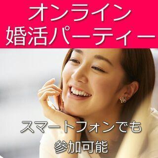 オンライン婚活パーティー❀10/11(日)21時~❀30代40代...