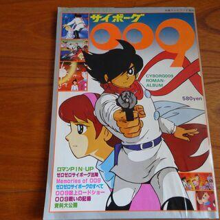 別冊テレビランド増刊 サイボーグ009