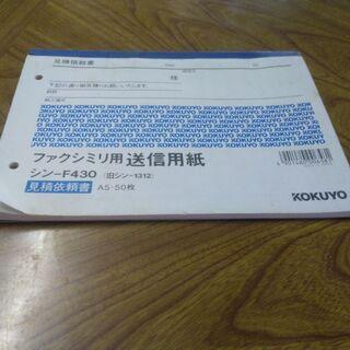 KOKUYO ファクシミリ用送信用紙(未使用)