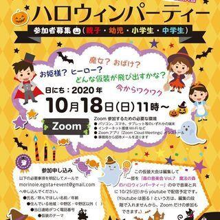 【Zoom オンライン】魔法の森のハロウィンパーティー 参加者募...