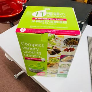 ✨11種類の機能が使える✨多機能野菜調理器