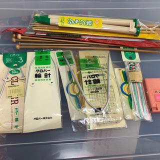 編み物用品、棒針、かぎ針など