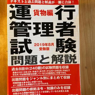 【運行管理者試験問題と解説】(貨物編)2019年8月受験版