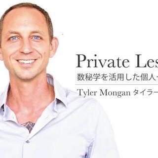 【オンライン】ヨガ数秘学:個人セッション 11/30 11:30~
