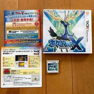 ニンテンドー3DS ポケットモンスターX