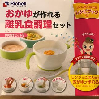離乳食調理セット 中古 リッチェル