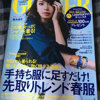 GINGER ジンジャー 雑誌
