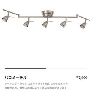IKEA 照明 販売します。