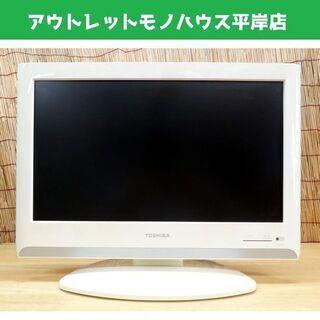 東芝 レグザ 19インチテレビ 2009年製 リモコン付き TO...