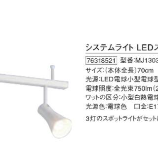 【ネット決済・配送可】無印良品 システムライト用LEDスポットラ...