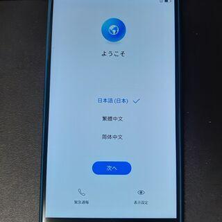 HUAWEI P10 lite 32GB SIMフリー (ブルー...