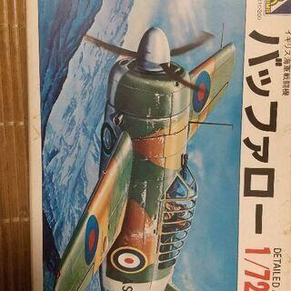 アオシマ1/72スケール イギリス海軍戦闘機バッファロー