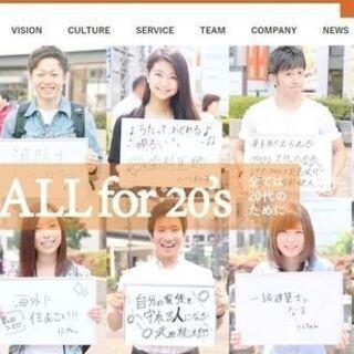 独立・起業家支援もやってます【横浜市】転勤あり