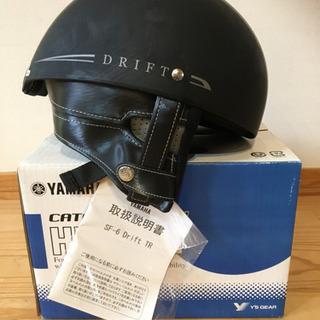 取引中 新品 未使用品 ヤマハ ヘルメット