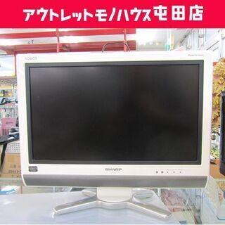 シャープ 20型 液晶TV 2009年製 20インチテレビ…