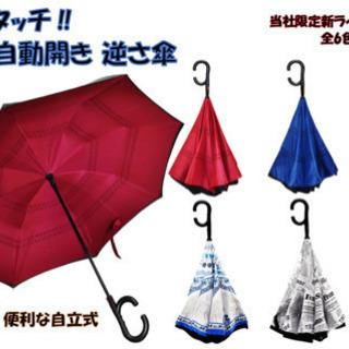 傘 逆さま かさ ワンタッチ B品