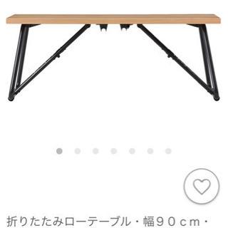 無印良品 折りたたみローテーブル・幅90