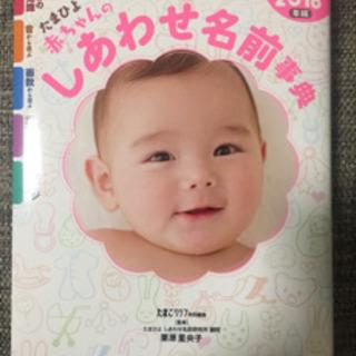 赤ちゃん名前辞典