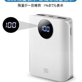 モバイルバッテリー 大容量10000mAh LCD残量表示付き - 宜野湾市