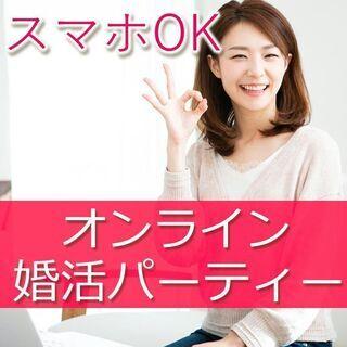 オンライン婚活パーティー❀10/25(日)21時~❀30代40代...