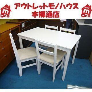 札幌【まっ白いダイニングセット 4人掛け】幅115cm パイン材...