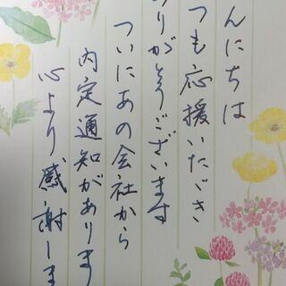 おススメの「手書きメッセージ ツール」 ハッピーレ一タ一 ー筆箋...