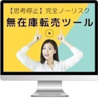 「無在庫転売ツール」のウェビナー動画(通常1万円)