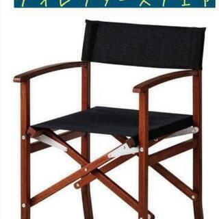 【レア・IKEA】屋外用 折りたたみ ディレクターズチェア 【イケア】