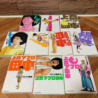 上京アフロ田中 10巻セット 完結