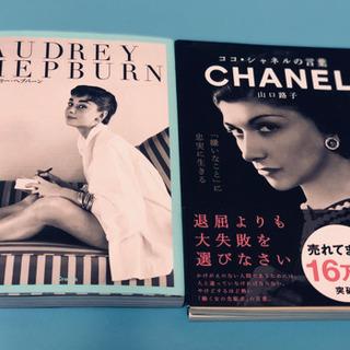 オードリーヘップバーン写真集とCHANELの本