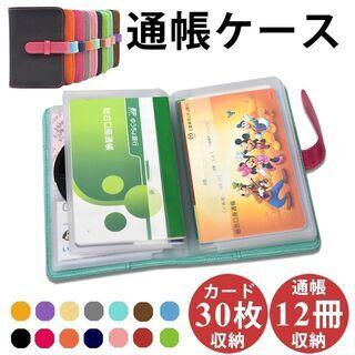 【新品】【選べる40色】通帳ケース 母子手帳収納 年金手帳ケース...