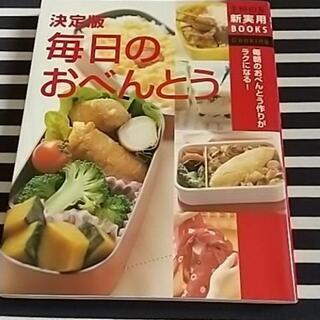 料理本 2冊♪