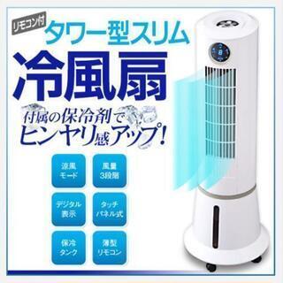 茅ヶ崎 エアコン 扇風機 冷風
