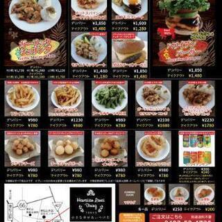 東松山市のハワイ料理テイクアウト&デリバリー専門店