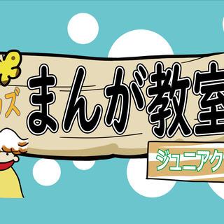 10月11日キッズまんが教室☆ジュニアクラス